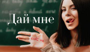 Настя Каменских представила новый клип: просто огонь!
